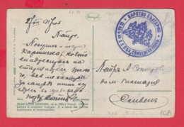 66K108 / Bulgaria WW1 - 11 Sliven Infantry Regiment , Staff (military) , FRANCE Art Jean-Léon Gérôme - ROOSTER NUDE BOY - Prima Guerra Mondiale