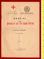 M3-37188 Greece 1930 [?]. Instructions Against Malaria. Brochure 16 Pages. - Historical Documents