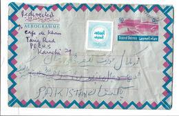 BAHRAIN 1976 AEROGRAMME , War Fund Stamp - Malaysia (1964-...)