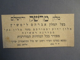 ISRAEL PALESTINE HOTEL PENSION MARSHEK JERUSALEM 1930 ADVERTISING DESIGN ORIGINAL - Advertising