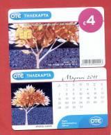 """GREECE: X-2264 KARAS """"March"""" (50.000ex) 03/11 - Greece"""