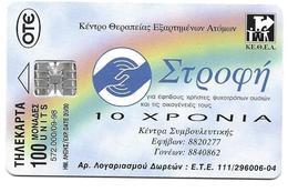 Télécarte Grèce A Voir - Greece