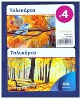 "GREECE: X-2424 ""Time For Emigration"" (60.000 Ex) 09/17 - Greece"