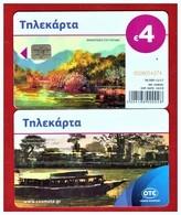 "GREECE: X-2426 ""Autumn On The River"" (56.000 Ex) 11/17 - Greece"