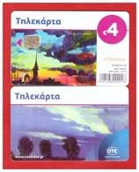 "GREECE: X-2427 ""Colored Sky"" (50.000 Ex) 01/18 - Greece"