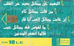 PHONE CARD EGITTO (E43.4.1 - Egitto