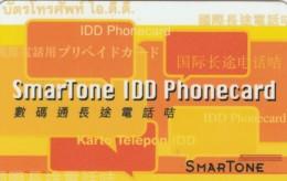 PREPAID PHONE CARD MACAO (E43.20.3 - Macau
