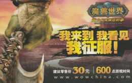 PREPAID PHONE CARD CINA (E43.47.7 - Cina