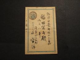 CARTOLINA  POSTALE 1 S.- GIAPPONE - ANNULLATA, MAL CONSERVATA - Japón