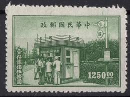1947 CHINE  Neuf Sans Gomme 603 - 1912-1949 Republic