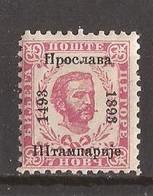 1893 11 PERF- 10 1-2 MONTENEGRO CRNA GORA DRUCKKUNST FUERST NIKOLA I   HINGED - Montenegro