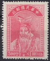 1947 CHINE  Neuf Sans Gomme 592 - 1912-1949 Republic