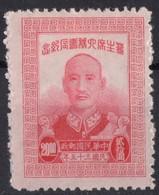 1946 CHINE  Neuf Sans Gomme 557 - 1912-1949 Republic