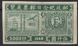 1948 CHINE  Neuf Sans Gomme 623 - 1912-1949 Republiek