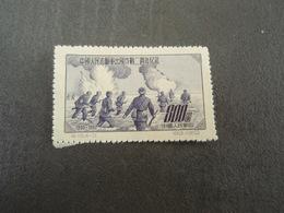 Timbre  Chine 1952 2nd Anniversaire Du Corps Volontaire Pour La Corée 1950-1952 - Unused Stamps