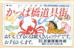 Japan Telefonkarte - Schildkröte , Turtle -110-54896 Siehe Scan -4664 - Schildkröten