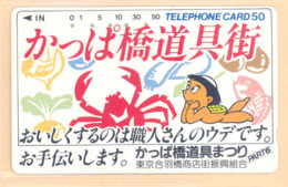 Japan Telefonkarte - Schildkröte , Turtle -110-54896 Siehe Scan -4672 - Schildkröten