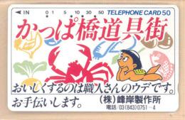 Japan Telefonkarte - Schildkröte , Turtle -110-54896 Siehe Scan -4673 - Schildkröten