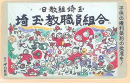Japan Prepaidkarte - Schlange  - Siehe Scan -4676 - Dschungel