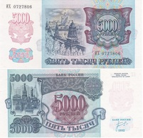 Russia - 5000 Rubles 1992 Serie  ИТ P. 252 AUNC Lemberg-Zp - Russia