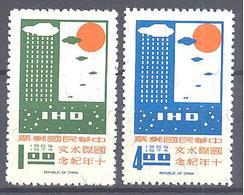 Formose: Yvert N° 609/610** - 1945-... République De Chine