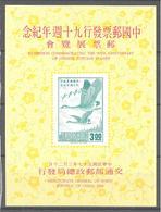 Formose: Yvert N° BF 14**; Oiseaux; Birds; Vogel - Blocks & Sheetlets