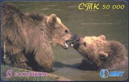 RUSSIA - RUSSIE ROSTELECOM CTK PRE-PAID TELECARTE 50.000 UNITS ANIMALS WILD LIFE BROWN BEAR JUBILEE SERIES QTY 200 MINT - Rusia