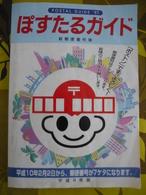 JAPON : GUIDE POSTAL 1997 - Informations Générales