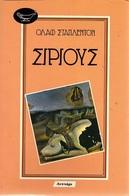 GREEK BOOK - ΣΙΡΙΟΥΣ: Όλαφ ΣΤΑΠΛΕΝΤΟΝ, Εκδ. ΛΥΧΝΑΡΙ - Novels
