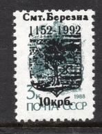 1992 BESSARABIA MOLDOVA Region COAT Of ARMS 10 KPb Black Overprint On 3k USSR Stamp Issued In 1988 - Moldavie