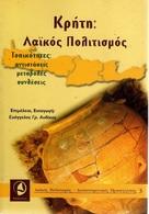 GREEK BOOK - ΚΡΗΤΗ Λαϊκός Πολιτισμός: Τοπικότητες, αντιστάσεις, μεταβολές, συνθέσεις, Επιμέλεια- Εισαγωγή: Ε. ΑΥΔΙΚΟΣ. - Bücher, Zeitschriften, Comics