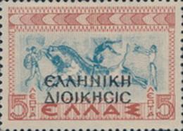 "MH STAMPS  North-Epirus - Greek Postage Stamps Overprinted ""EΛΛHNI -1940 - Greece"