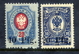 DORPAT 1918 Provisional Surcharges On Russia MNH / **,  Michel 1-2 - Occupazione 1914 – 18