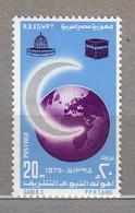 EGYPT 1975 Moon MNH(**) Mi 657 #23857 - Unused Stamps