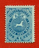 RUSSIA RUSSLAND Starobelsk 3 KOPEKS ZEMSTVO STAMP 117 - Zemstvos