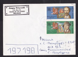 Belarus: Cover To Russia, 1996, 2 Stamps, Painter, Painting, Art, Rare Real Use (traces Of Use) - Wit-Rusland