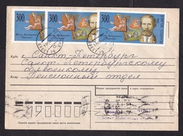 Belarus: Cover To Russia, 1995, 3 Stamps, Painter, Painting, Art, Rare Real Use (traces Of Use) - Wit-Rusland