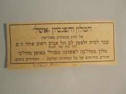 ISRAEL PALESTINE PENSION REST HOUSE HOTEL ESHEL 1925 TEL AVIV VINTAGE ADVERTISING DESIGN ORIGINAL - Hotel Labels