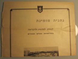ISRAEL PALESTINE PENSION REST HOUSE HOTEL NETANYA NATANYA 1962 MUNICIPALITY MAGAZINE ADVERTISING DESIGN ORIGINAL - Hotel Labels
