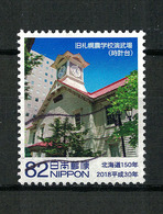 Japan Mi:09181 2018.07.13 150th Anniv. Of Hokkaido(used) - Used Stamps