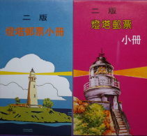 2 Type Cover Of Taiwan 1991-1992 Lighthouse Stamps Booklet - Covers & Documents