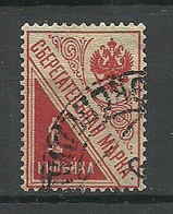 RUSSLAND RUSSIA 1918 Michel 124 Y O - 1917-1923 République & République Soviétique