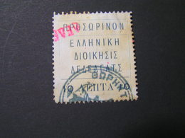 GREECE 1913 Dedeagatch 3 St Label Issue  No 19 10  Lep USED. - Dedeagh