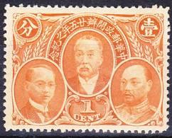 2019-0101 China 1921 25 Years Of National Post Mi 178 MNH ** - 1912-1949 Repubblica