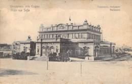 Sofia Parlament 1909 - Rumänien
