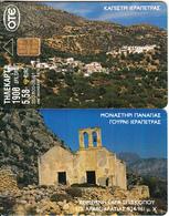 GREECE - Kapistri Ierapetras(1900 GRD/5.58 Euro), 06/01, Used - Greece