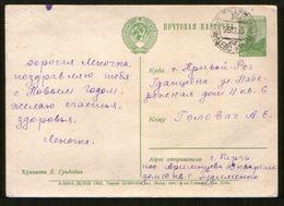 USSR RUSSIA 1953 Stationery Pc Happy New Year ! Arshintsevo (Crimea) - 1923-1991 USSR
