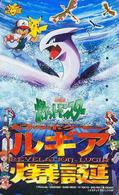 Télécarte Japon / 110-016 - NINTENDO POKEMON - Jeu Video Game Japan Phonecard - 11120 - BD