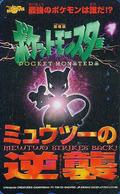 Télécarte Japon / 110-016 - NINTENDO POKEMON - Jeu Video Game Japan Phonecard - 11122 - BD