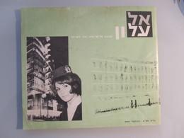 ISRAEL EL AL AIRLINE AVIATION BROCHURE 1965 PICTURE ADVERTISING PHOTO TEL AVIV HILTON HOTEL OPENING - Postcards